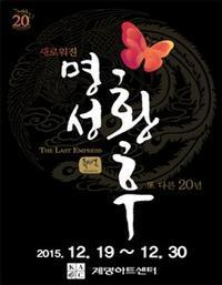 The musical, Empress Myeongseong, the 20th anniversary performance in South Korea