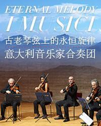 Eternal ancient melody on the strings - Italian musician ensemble in China