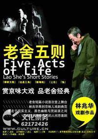 Five Acts of Life / Lao She's Short Stories in China