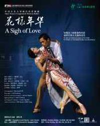 In the Mood for Love in China