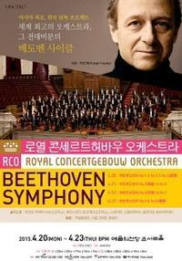 Royal Concertgebouw Orchestra Amsterdam in South Korea