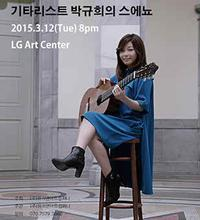 Guitarist Kyuhee Park's in South Korea
