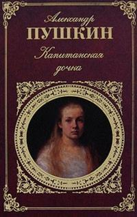Premiere! The Captain's Daughter in Russia