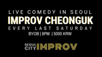 Live Comedy in Seoul - Improv Cheonguk in South Korea