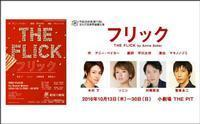 The Flick in Japan