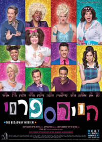 Hairspray in Israel