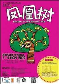 Monster Series 3: Mystery of the Phoenix Tree in Malaysia