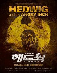 Hedwig in South Korea