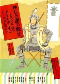 Knights of the country without God in Japan