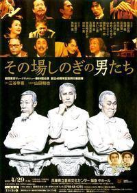 sonobashinogi in Japan
