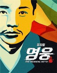 Hero, the Musical in South Korea