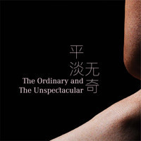M1 Patch! A Theatre Festival of Artful Play - The Ordinary and The Unspectacular  in Off-Off-Broadway