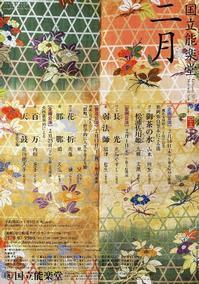 Introduction of Noh (Dissemination performance ) in Japan