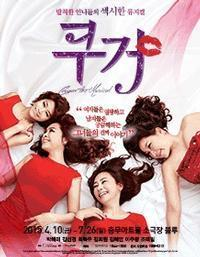 The Musical COUGAR in South Korea