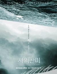GloomyDay19260804, the musical in South Korea