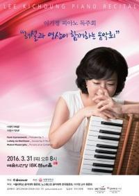 Lee, Ki - Jung piano recital in South Korea