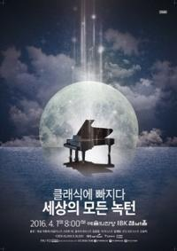 Indulge in classic: All of the world Nocturne in South Korea