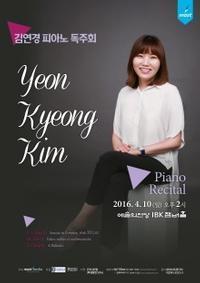 Kim Yeon-koung piano recital in South Korea