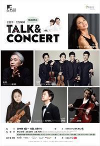 Sonbeomsu, Talk & Concert Season 6 of jinyanghye (April) in South Korea