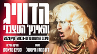 HEDWIG AND THE ANGRY INCH in Israel