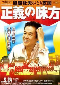 Morio Kazama one-man stage play in Japan