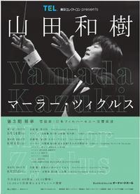 The 8th: Kazuki Yamada - Mahler Zyklus in Japan
