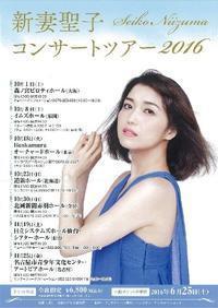 Seiko Niizuma Concert 2016 in Japan