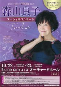 Ryoko Moriyama Special Concert in Japan