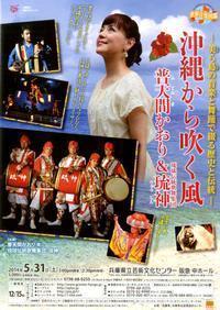 Kaori Futenma & Ryujin in Japan