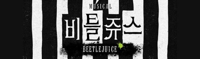 Beetlejuice in South Korea