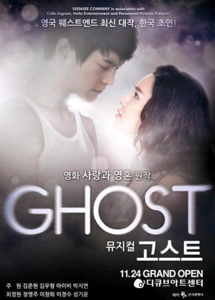 Photo Flash: Sneak Peek at Korean GHOST THE MUSICAL