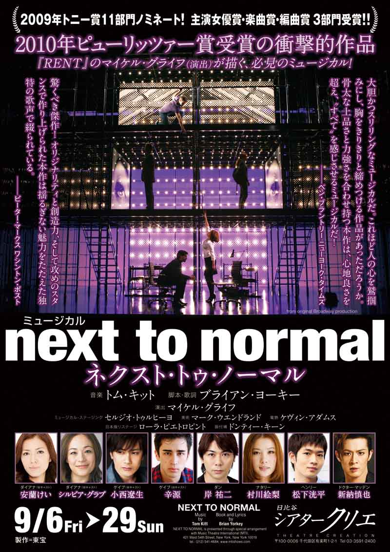 Alice Ripley Joins Gen Parton Shin For Impromptu Japanese NEXT TO NORMAL Cover