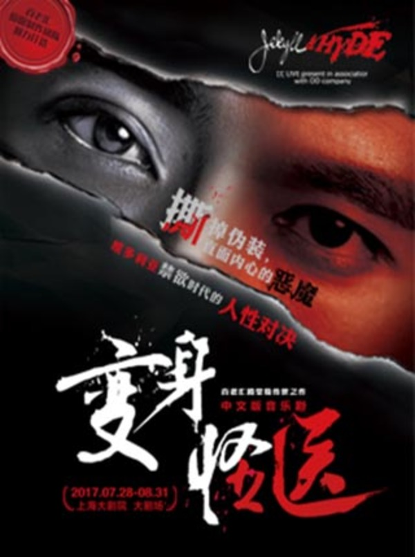 Photo Flash: First Look at Chinese Adaptation of JEKYLL & HYDE, Coming to Beijing This Autumn