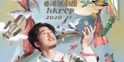 Hong Kong Repertory Theatre Announces Premiere of THE GREAT PRETENDER and More in 2020-21 Season