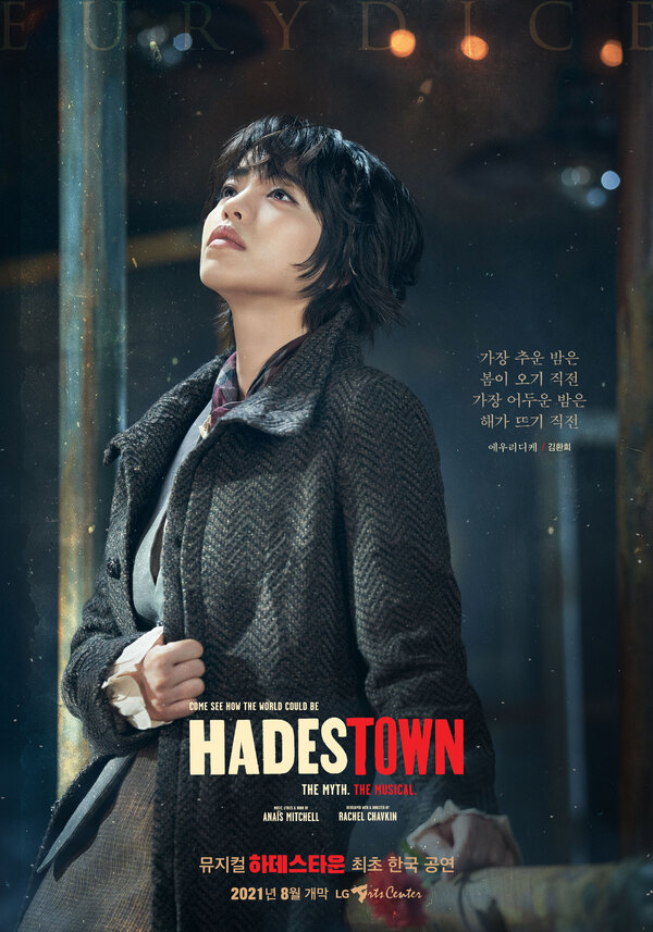 Photos: Get A First Look At The South Korean Cast of HADESTOWN