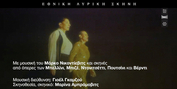 VIDEO: Check Out a Preview of Greek National Opera's THE SEVEN DEATHS OF MARIA CALLAS Photo